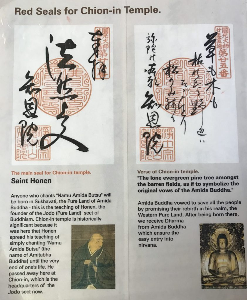 The two goshuin available at Chion-in Temple in Kyoto. On the left is the main seal representing Saint Honen. On the right is the seal with the temple verse.
